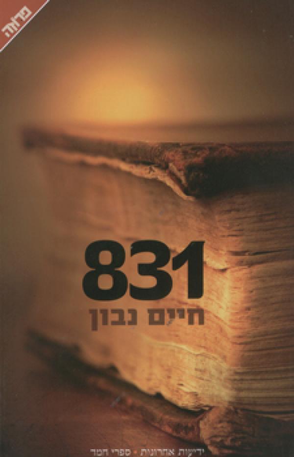 831 - חיים נבון