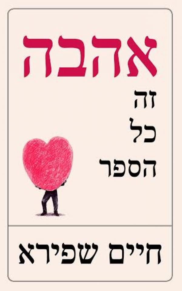 אהבה זה כל הספר - חיים שפירא