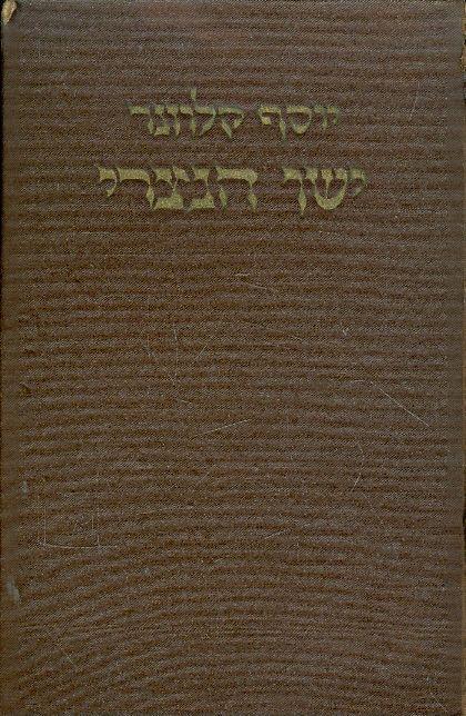 ישו הנוצרי   -  בשני כרכים - יוסף קלוזנר