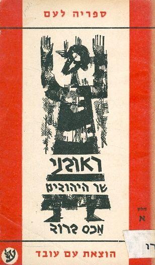 שר היהודים חלק א - מכס ברוד