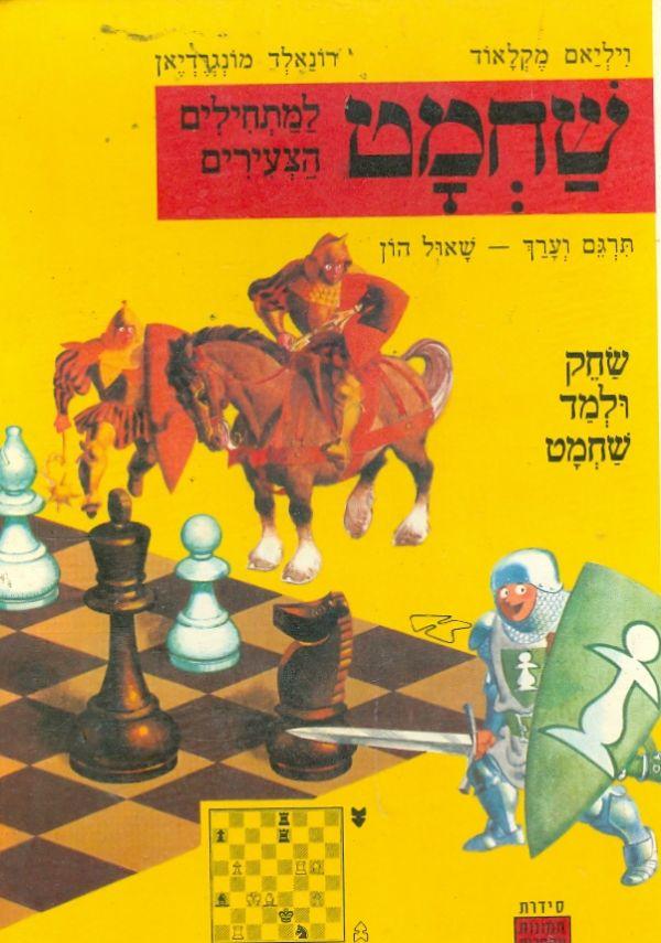שחמט למתחילים הצעירים - ויליאם מקלאוד רונאלד מונגרדיאן