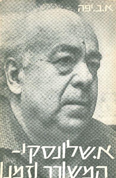 א.שלונסקי משורר וזמנו - א.ב. יפה