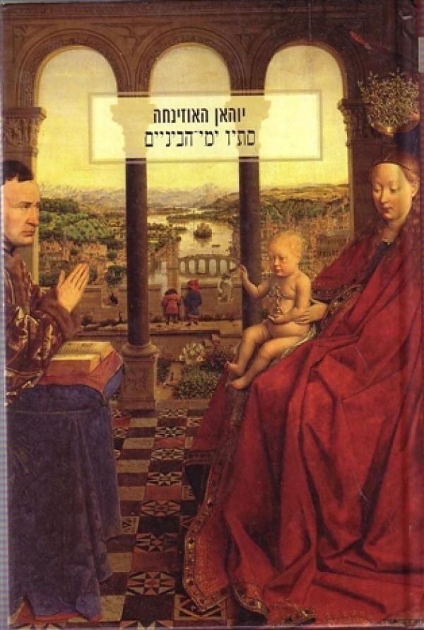 סתיו ימי-הביניים  - עריכה מדעית והקדמה: דרור ק' לוי, דליה טסלר - יוהאן האוזינחה