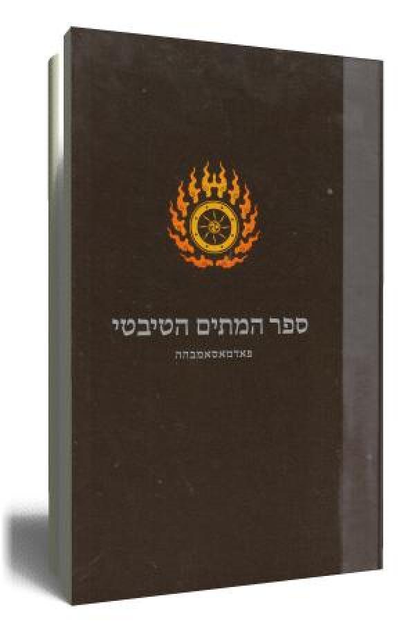 ספר המתים הטיבטי - הוצאה מחודשת 2009 - פאדמאסאמבהה