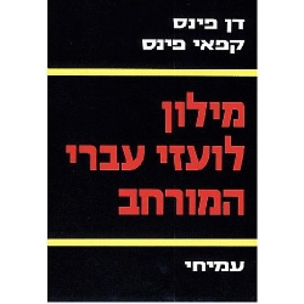 מילון לועזי עברי המורחב  - 2 כרכים - דן וקפאי פינס