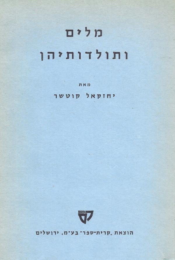 מלים ותולדותיהן - יחזקאל קוטשר