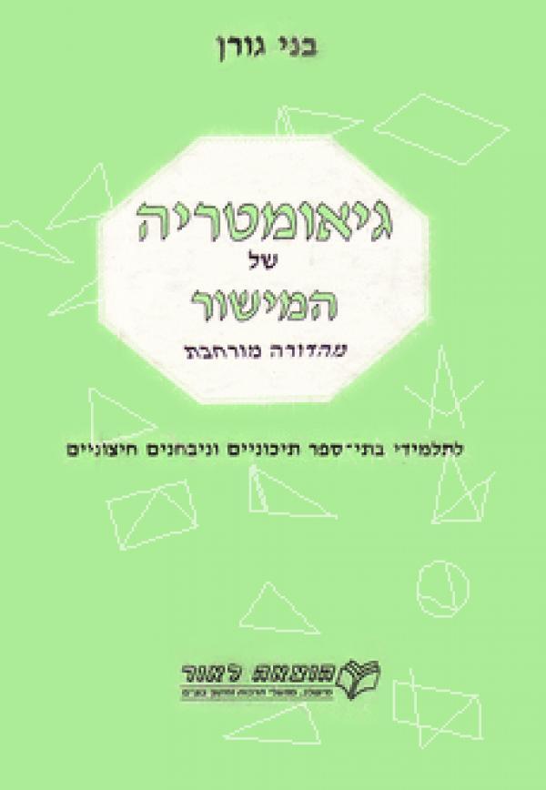 גיאומטריה של המישור : לתלמידי בתי-ספר תיכוניים ונבחנים חיצוניים - מהדורה מורחבת - בני גורן