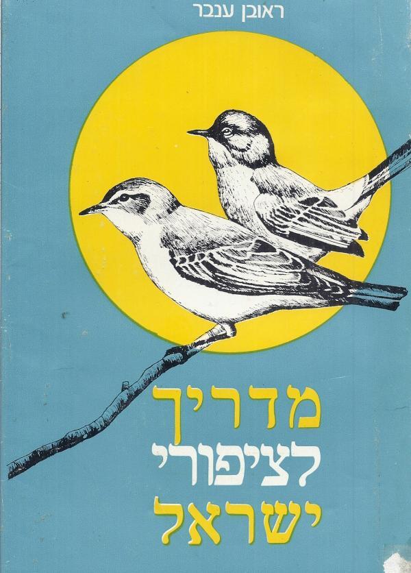 מדריך לציפורי ישראל - ראובן ענבר