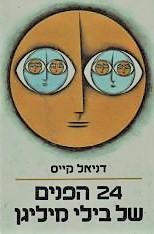 24 הפנים של בילי מיליגן - דניאל קייס