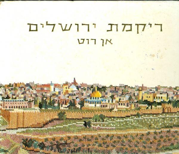 ריקמת ירושלים - אן רוט