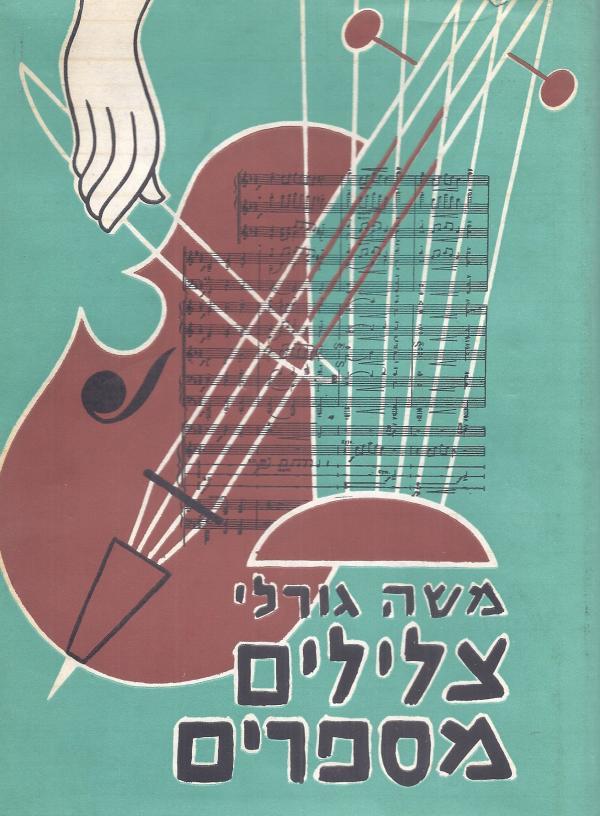 צלילים מספרים : ערכי מוסיקה, תולדותיה, יוצריה וכלי - משה גורלי