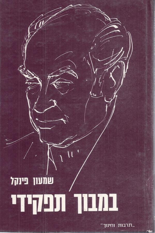במבוך תפקידי : חוויות מסדנת הבמה - שמעון פינקל