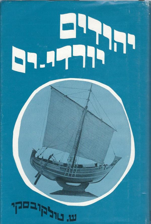 יהודים יורדי-ים - שמואל טולקובסקי