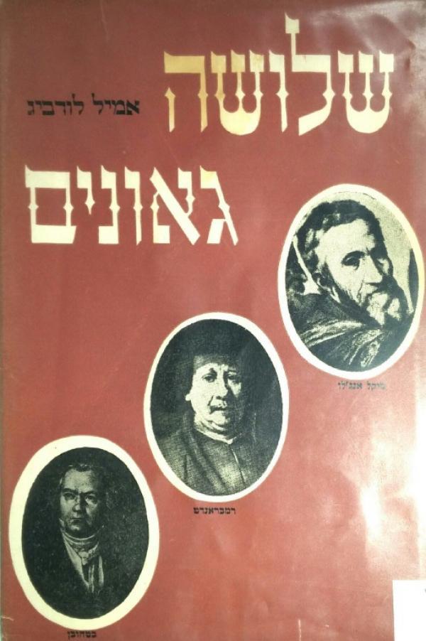 שלושה גאונים ; מיקל אנג'לו, רמבראנדט, בטהובן. עברי - אמיל לודביג