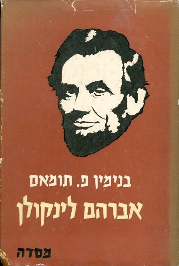 אברהם לינקולן  - תולדות חייו - בנימין פ. תומאס