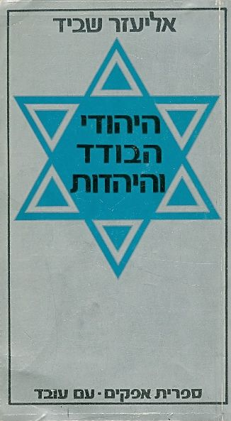 היהודי הבודד והיהדות - אליעזר שביד