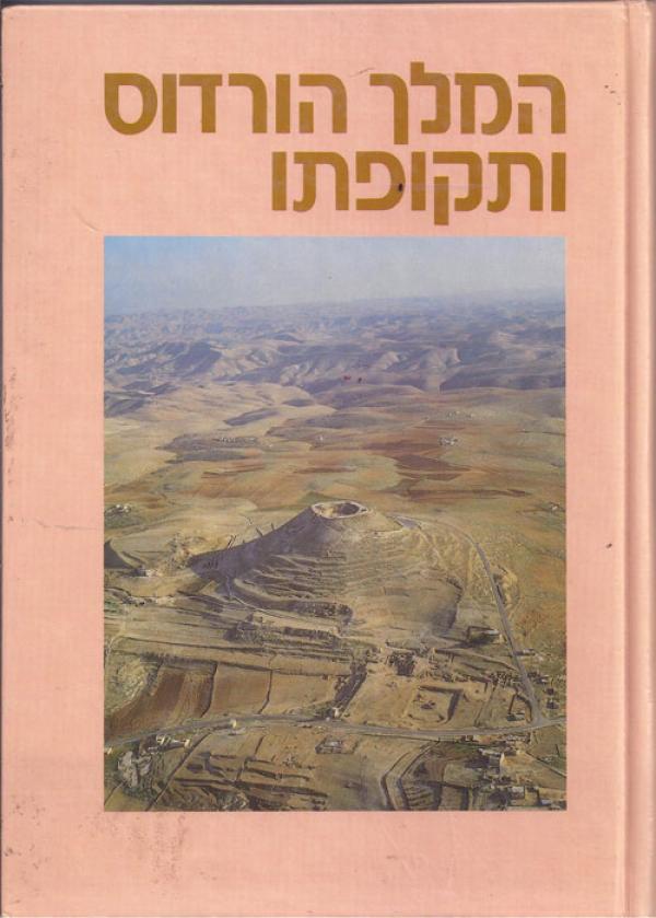 המלך הורדוס ותקופתו : מקורות, סיכומים, פרשיות נב - עידן  5 - מרדכי נאור