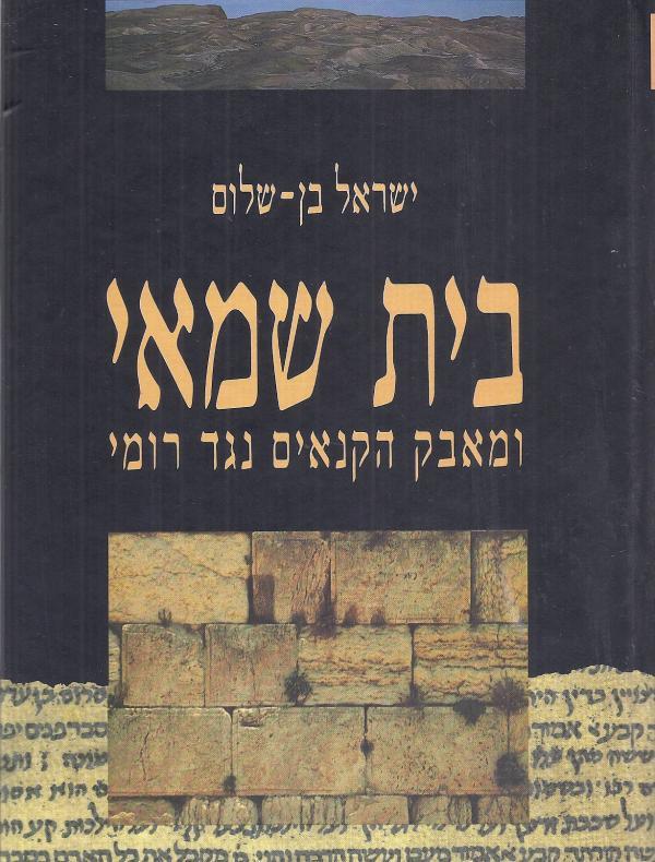 בית שמאי ומאבק הקנאים נגד רומי - ישראל בן-שלום