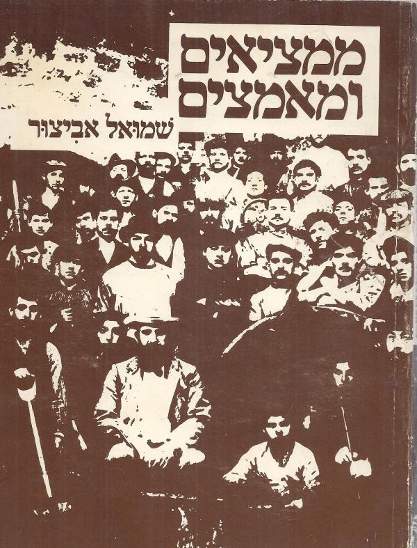 ממציאים ומאמצים - מחוללי המהפיכה בדרכי הייצור בארץ - שמואל אביצור