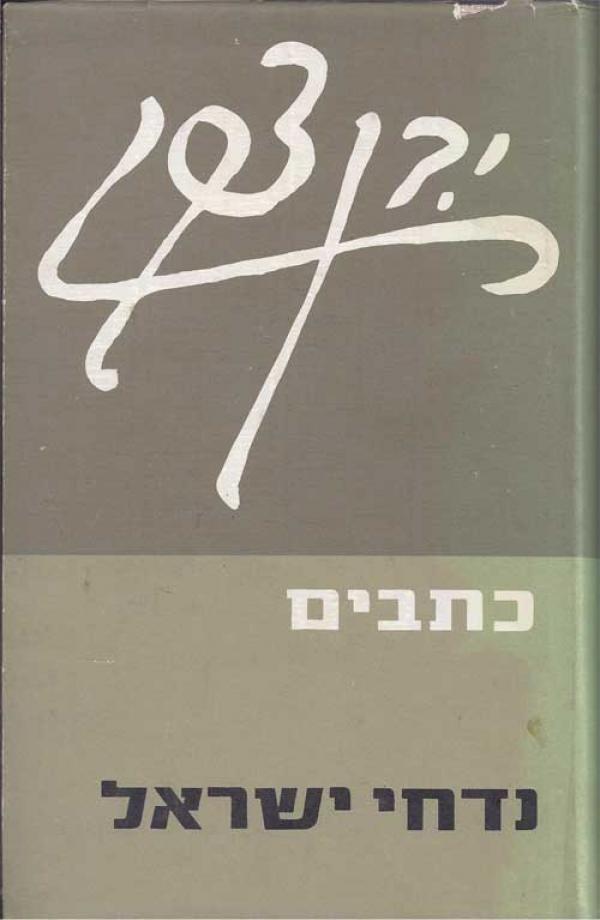 נדחי ישראל - כתבים - יצחק בן-צבי