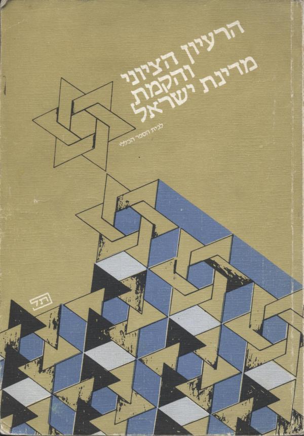 הרעיון הציוני והקמת מדינת ישראל - שפרה ישראל. משרד החנוך והתרבות. האגף לתכניו קולת