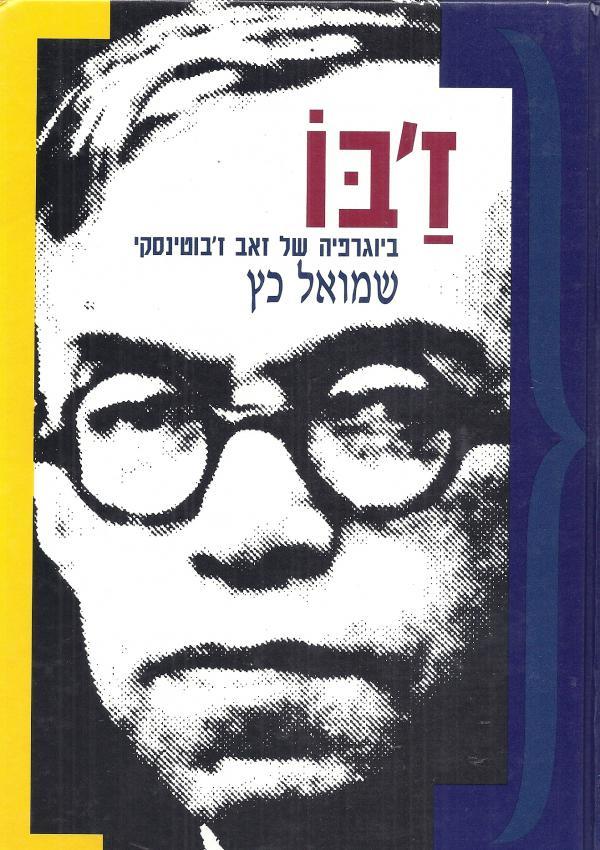 ז'בו - ביוגרפיה של זאב ז'בוטינסקי (כרכים א+ב) - שמואל כץ