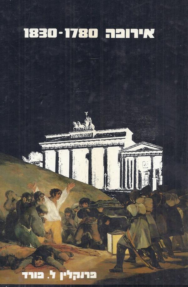 אירופה 1830-1780  - כריכה קשה - פרנקלין ל. פורד