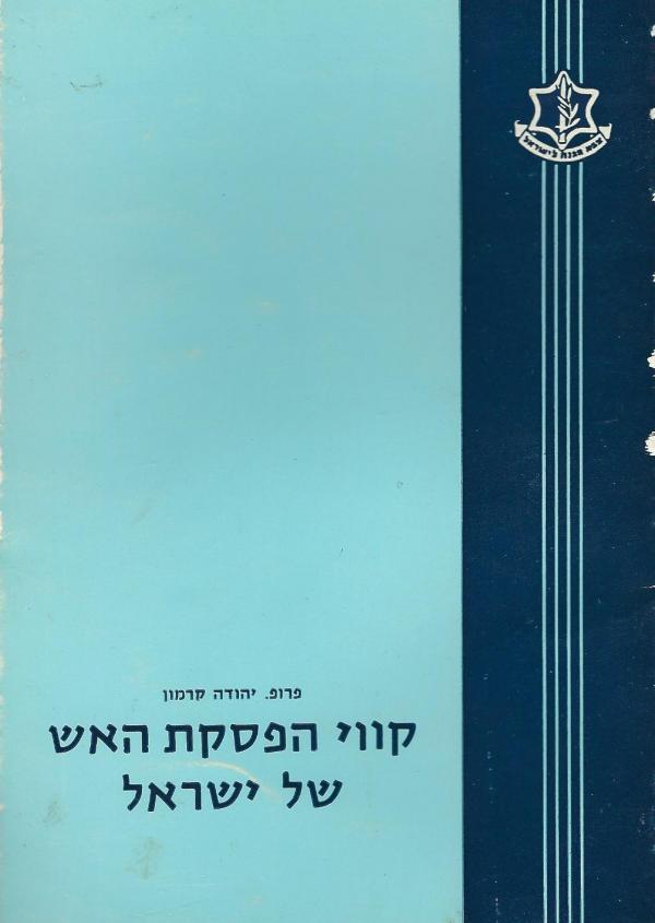 קווי הפסקת האש של ישראל ; סקירה גיאוגרפית - יהודה קרמון