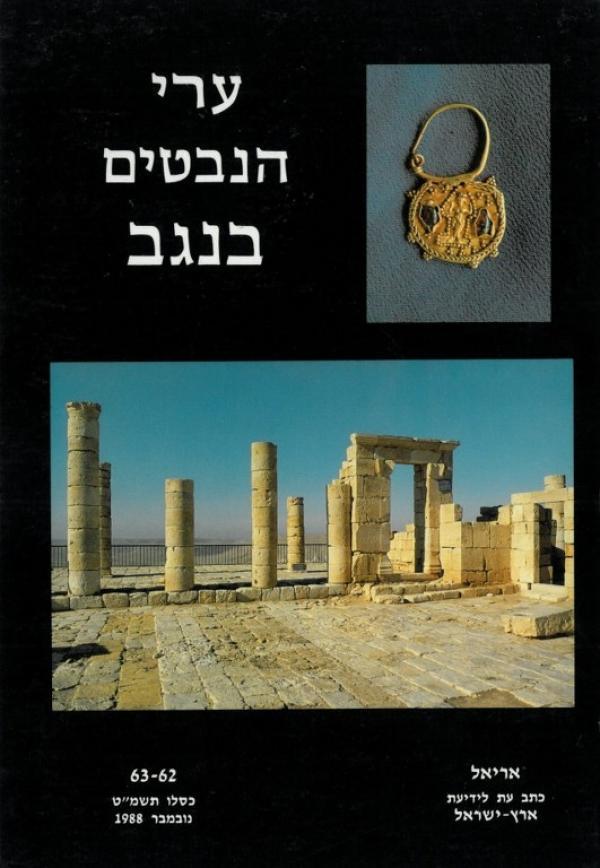 ערי הנבטים בנגב - אריאל  62-63 - אברהם נגב