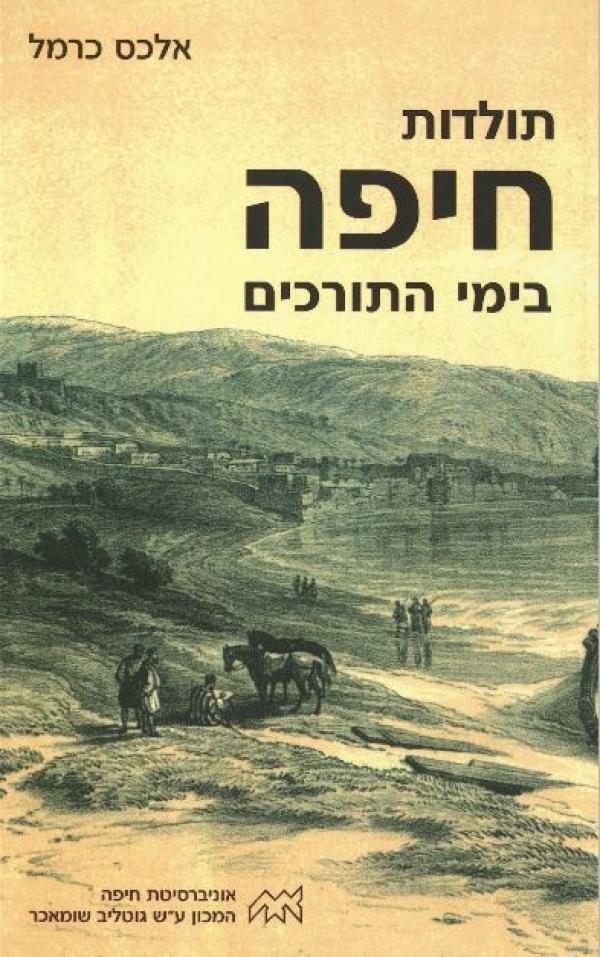 תולדות חיפה בימי התורכים - אלכס כרמל