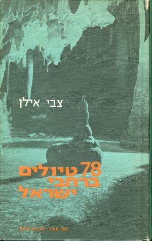 78 טיולים ברחבי ישראל - צבי אילן