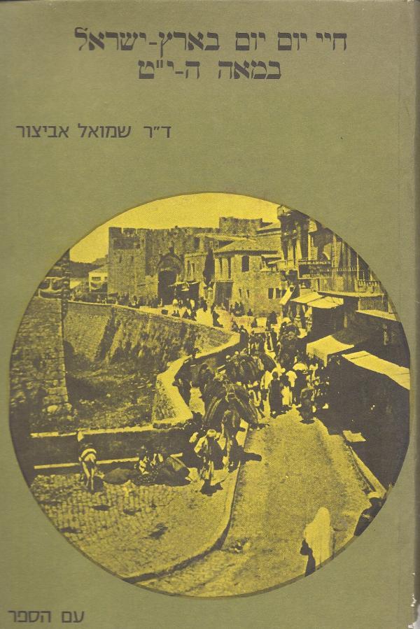 חיי יום-יום בארץ ישראל במאה התשע עשרה - שמואל אביצור