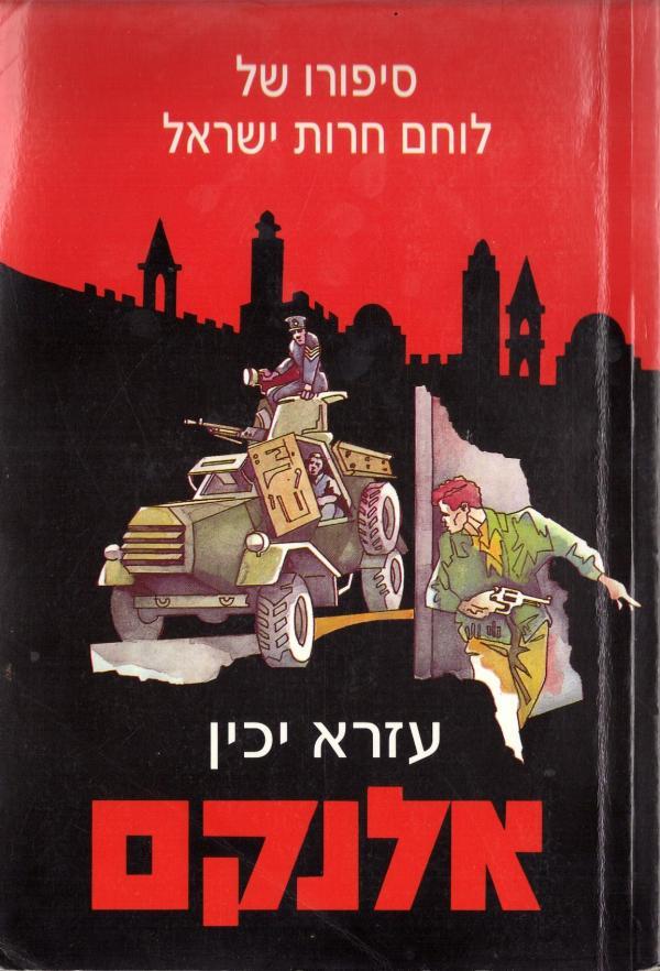 אלנקם - סיפורו של לוחם חרות ישראל - עזרא יכין