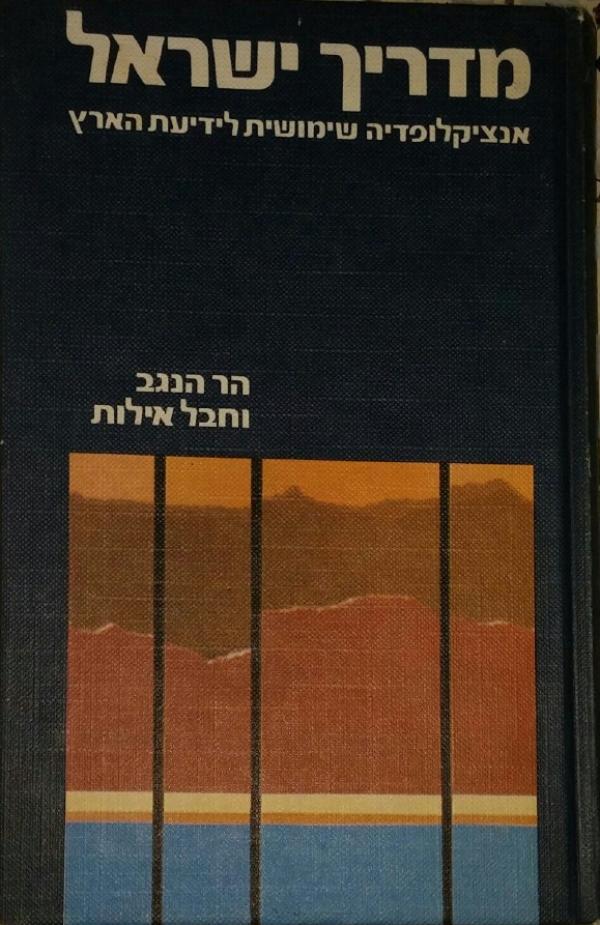 מדריך ישראל : אנציקלופדיה שימושית לידיעת הארץ - כרך ד' - הר הנגב וחבל אילות - אברהם נגב