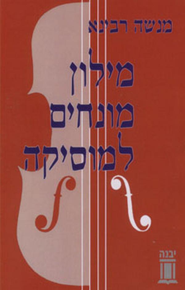 מילון מונחים למוסיקה  - מנשה רבינא