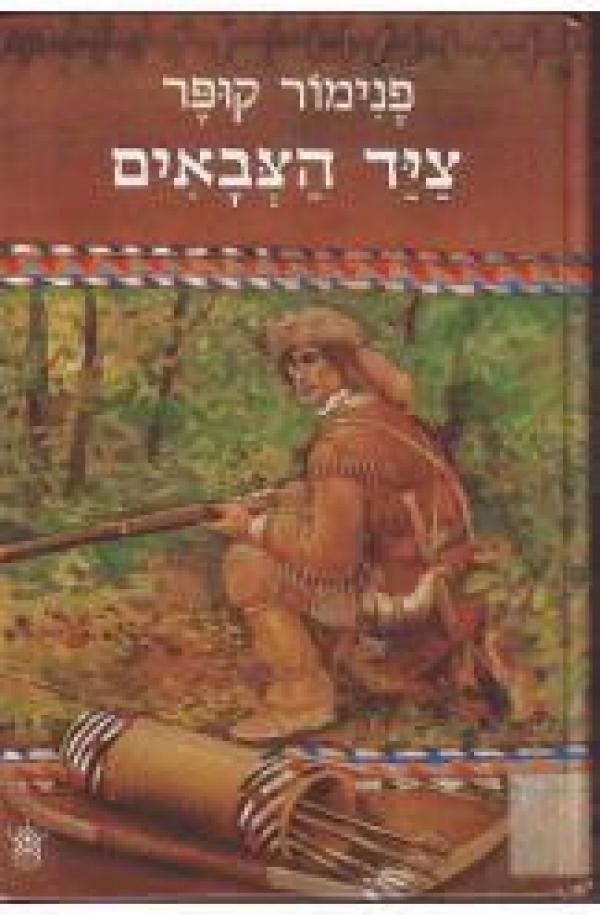 ציד הצבאים - כתרי - ג'ימס פנימור קופר