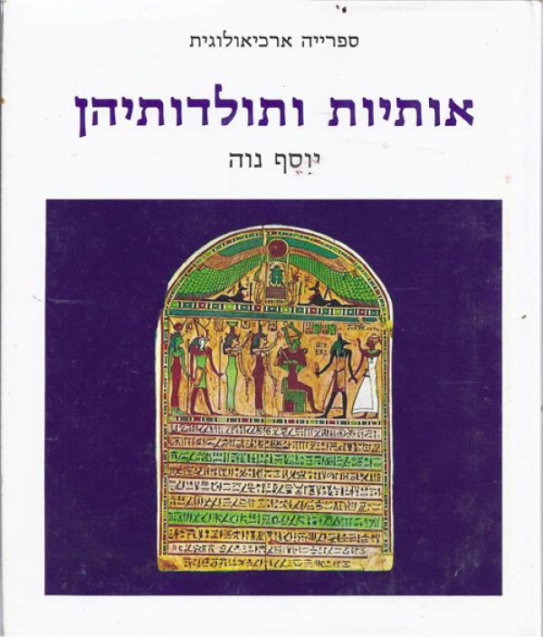 אותיות ותולדותיהן - ספרייה ארכיאולוגית - יוסף נוה