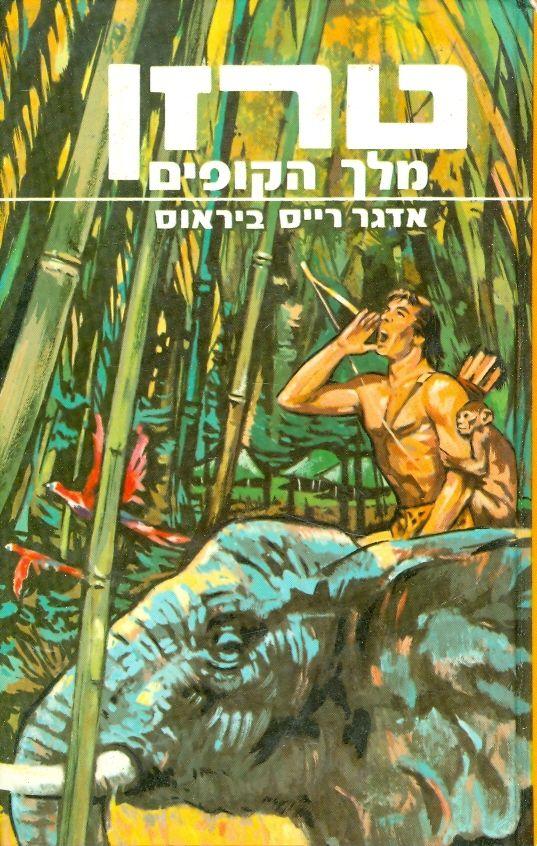 טרזן מלך הקופים - אדגר רייס ביראוס