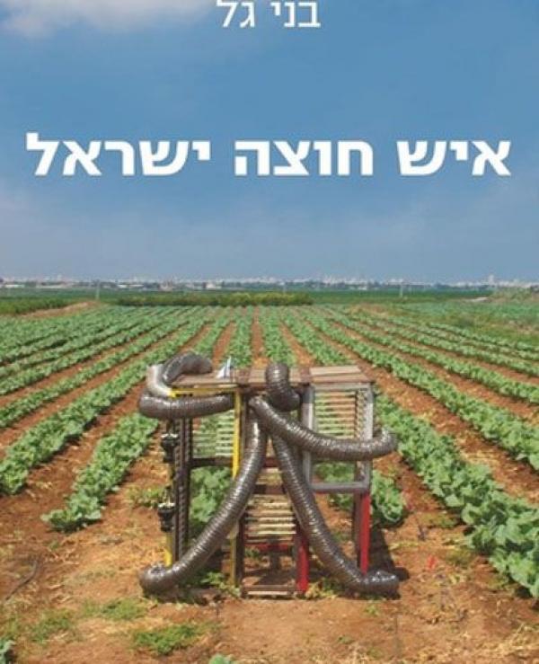 איש חוצה ישראל - בני גל