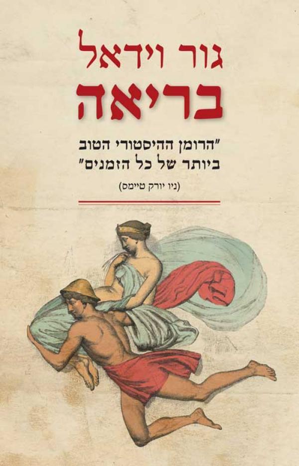 בריאה - מהדורה מחודשת - גור וידאל
