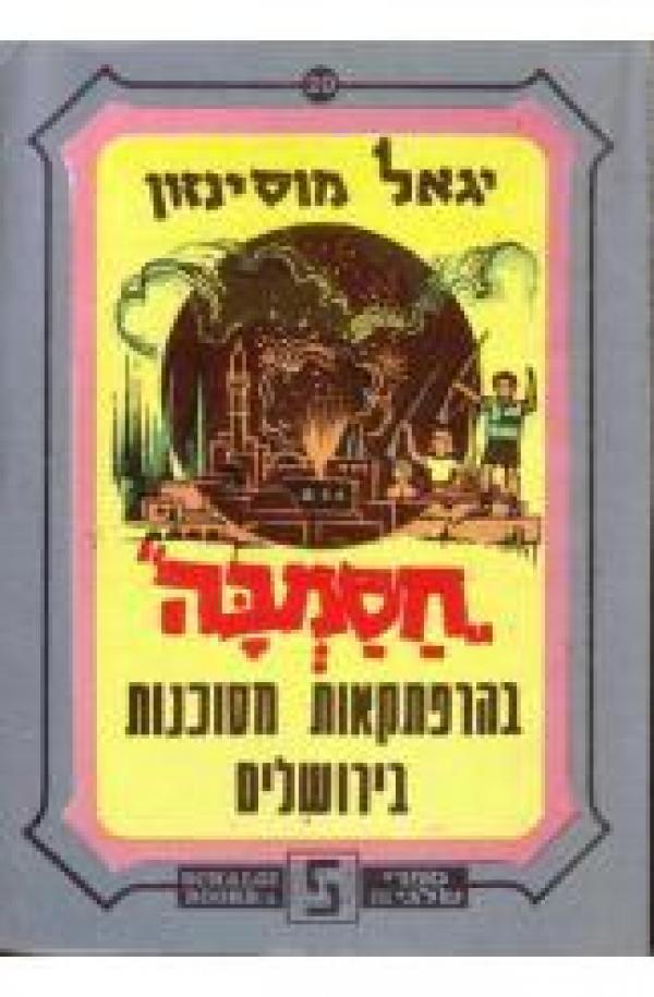 חסמבה בהרפתקאות מסוכנות בירושלים - יגאל מוסינזון