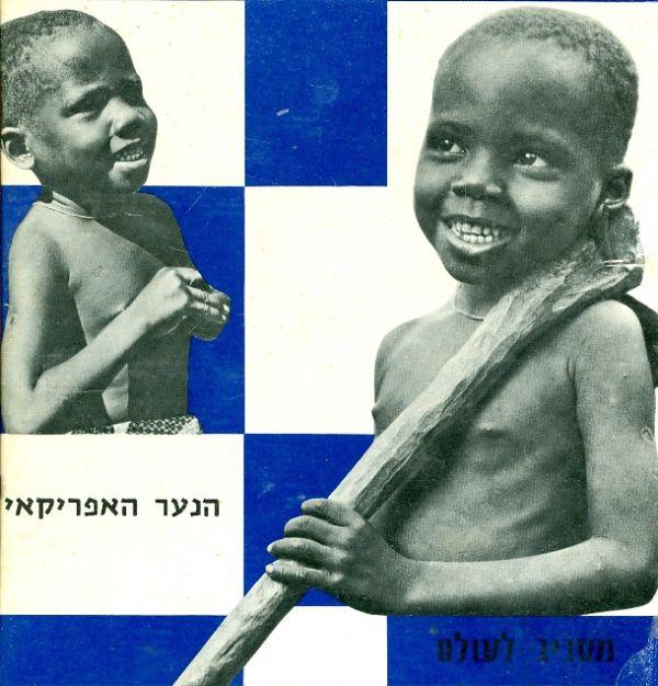 אגוסו הנער האפריקאי - ילדים ברחבי העולם מסביב לעולם - דומיניק אבישר דברואה