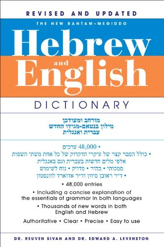 "The New Bantam-Megiddo Hebrew & English Dictionary - ד""ר ראובן סיוון"