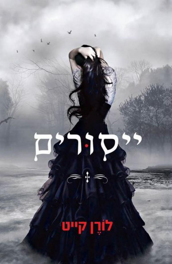 ייסורים - לורן קייט