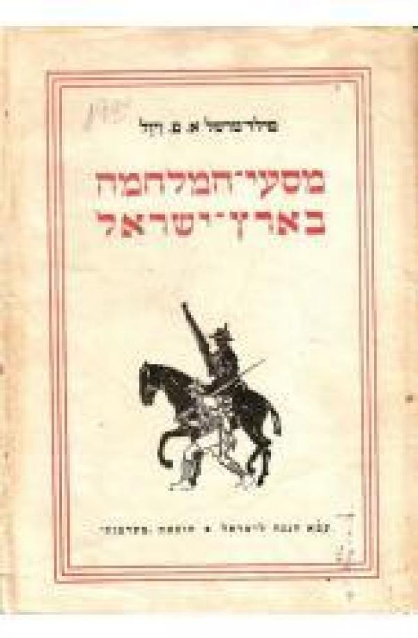 מסעי המלחמה בארץ ישראל - פילד מרשל ארצ'יבלד פרסיול ויול