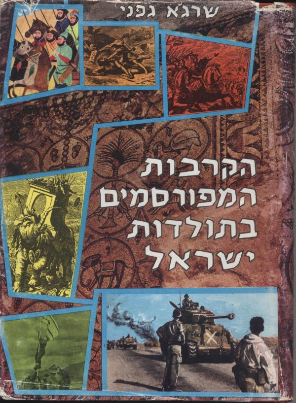 הקרבות המפורסמים בתולדות ישראל : מימי קדם ועד ימינו - שרגא גפני