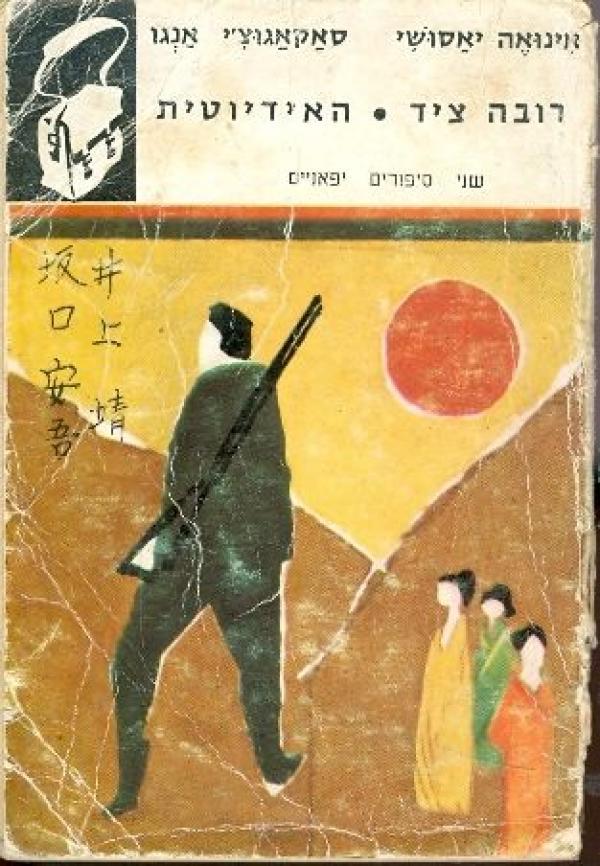רובה ציד.- האידיוטית : שני סיפורים יפאניים - ספרית תרמיל  10 - אינואה אנגו יסושי