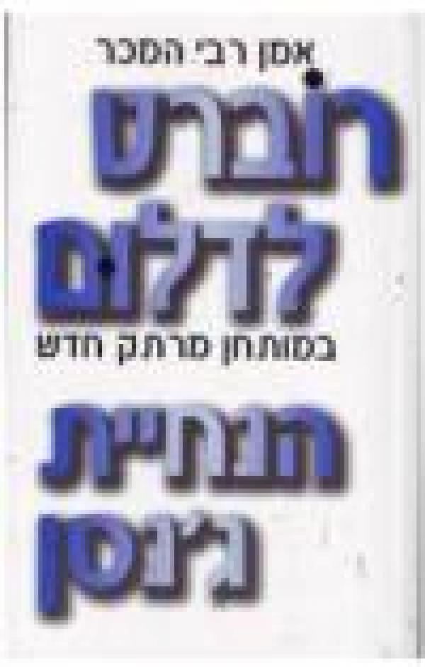 הנחיית ג'נסן - רוברט לדלום