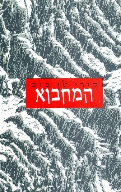 המחבוא [1997] - קורי טן בום