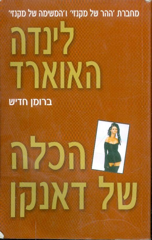 הכלה של דאנקן - לינדה האוארד